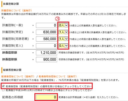 ふるさと納税源泉徴収票確認方法