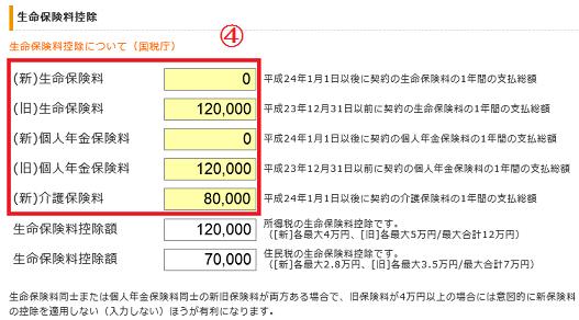 源泉徴収票ふるさと納税確認