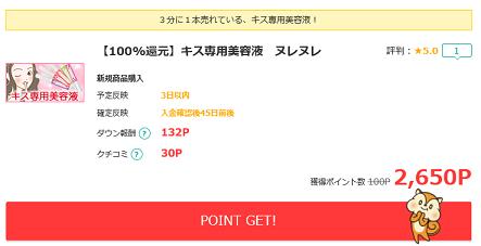 モッピー100%還元