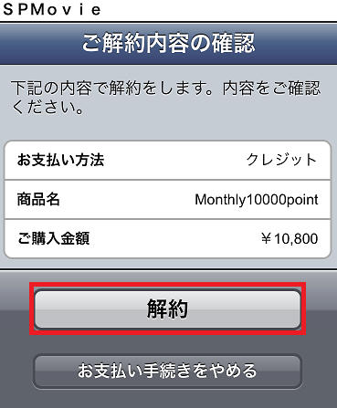 ドットマネーモール高額アプリ還元