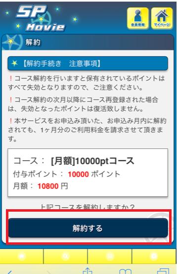 ドットマネーモール高額アプリ