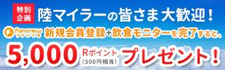 ファンくる入会キャンペーン