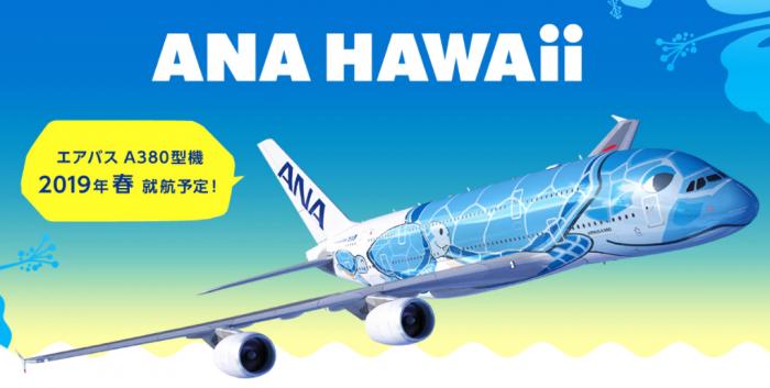 ハワイ何マイル