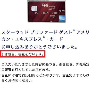 SPGアメックス審査日数