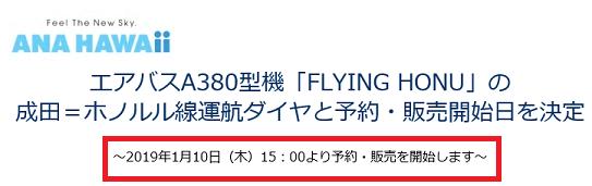 ANAA380特典航空券