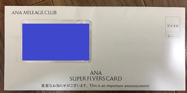 スーパーフライヤーズラウンジカード