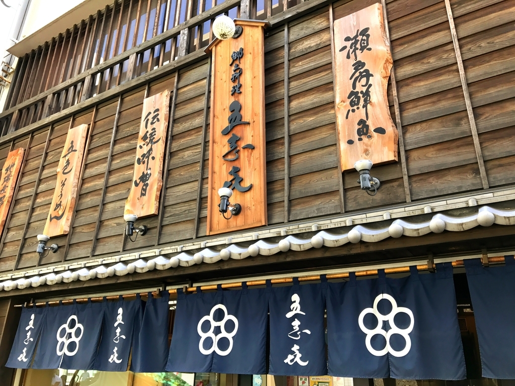 郷土料理五志喜本店の外観