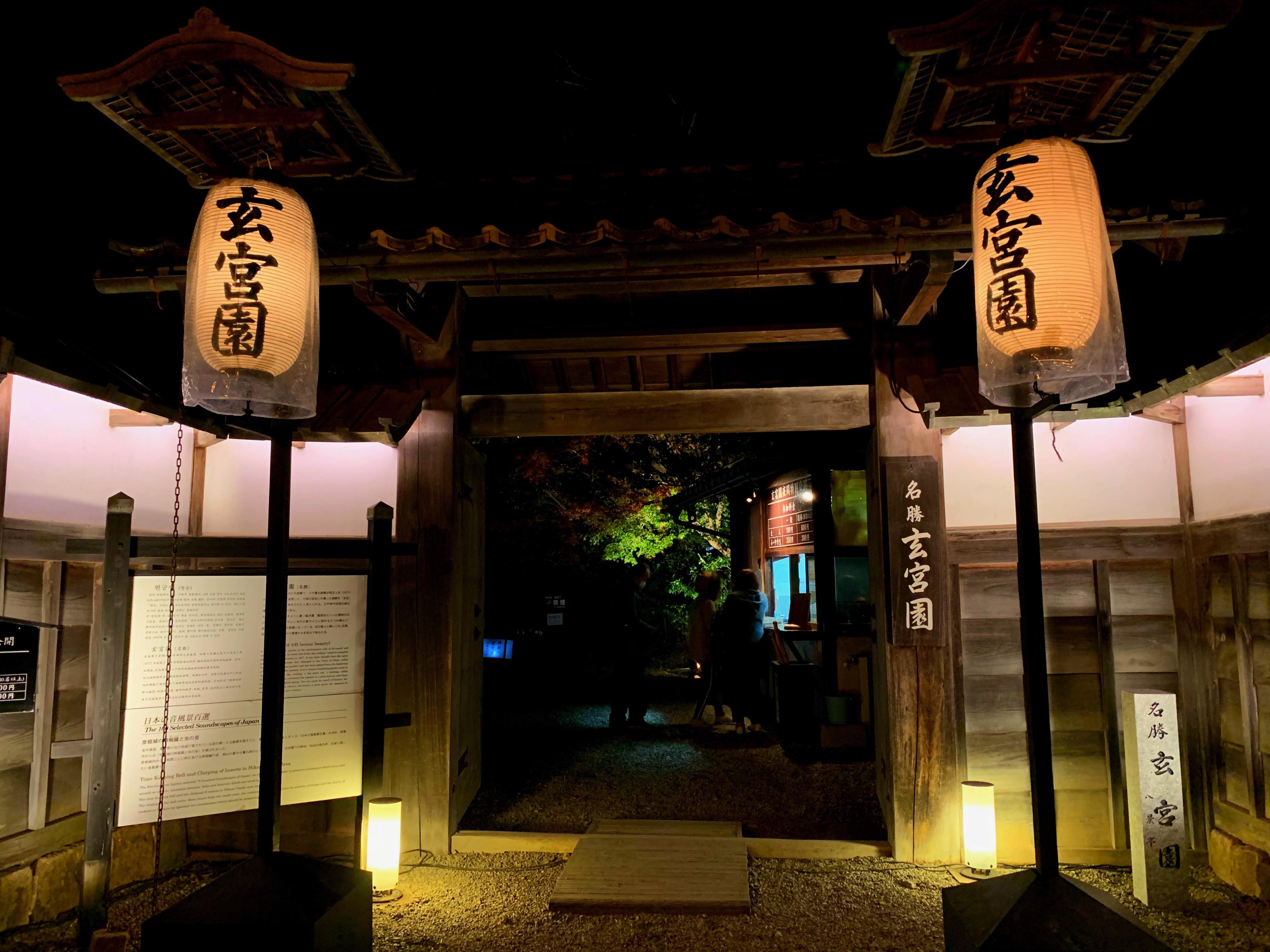 ライトアップされた玄宮園の入り口