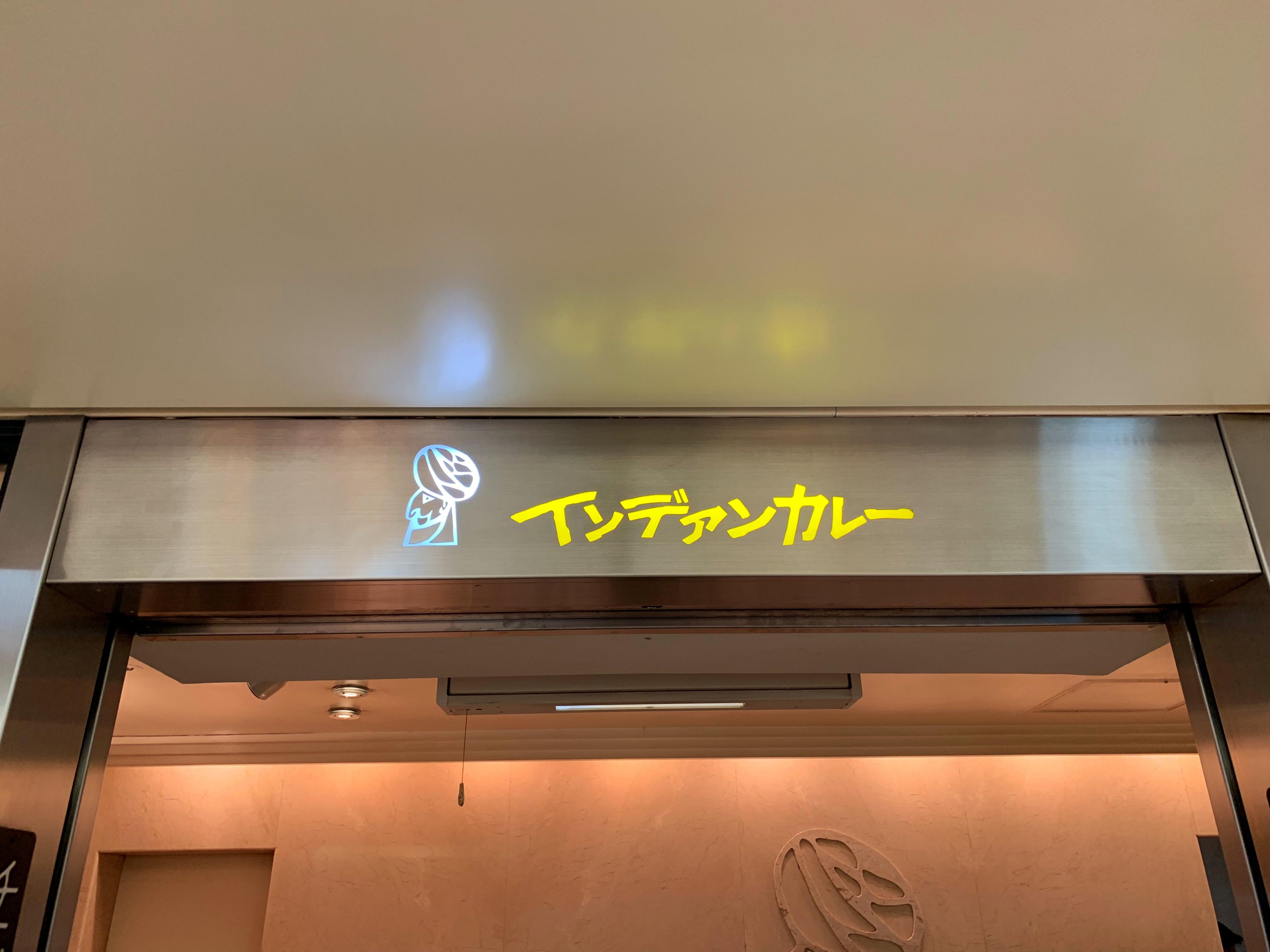 阪急三番街にある人気カレーショップ「インデアンカレー」の看板