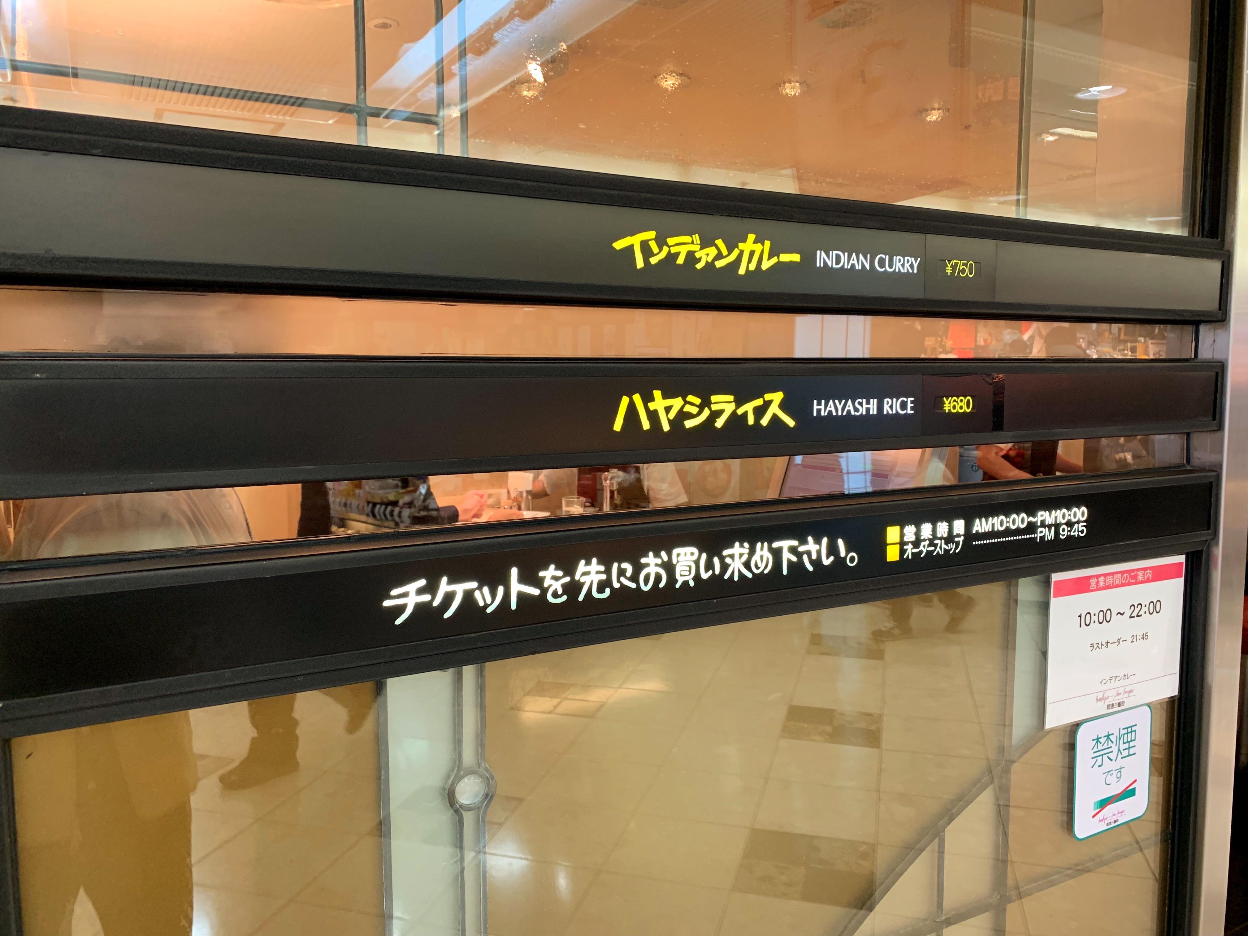 阪急三番街にある人気店「インデアンカレー」のメニュー