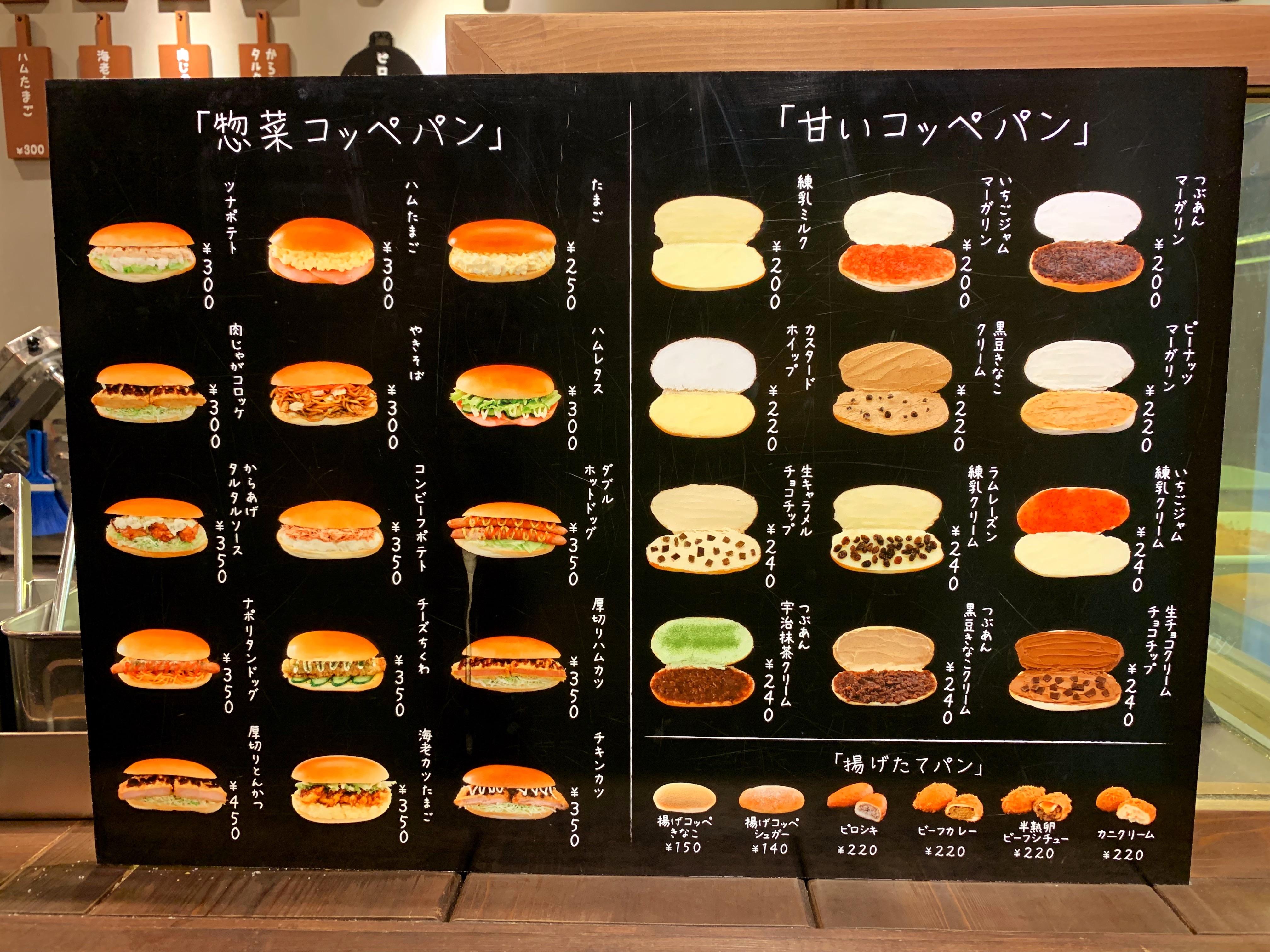 パンの田島のメニュー