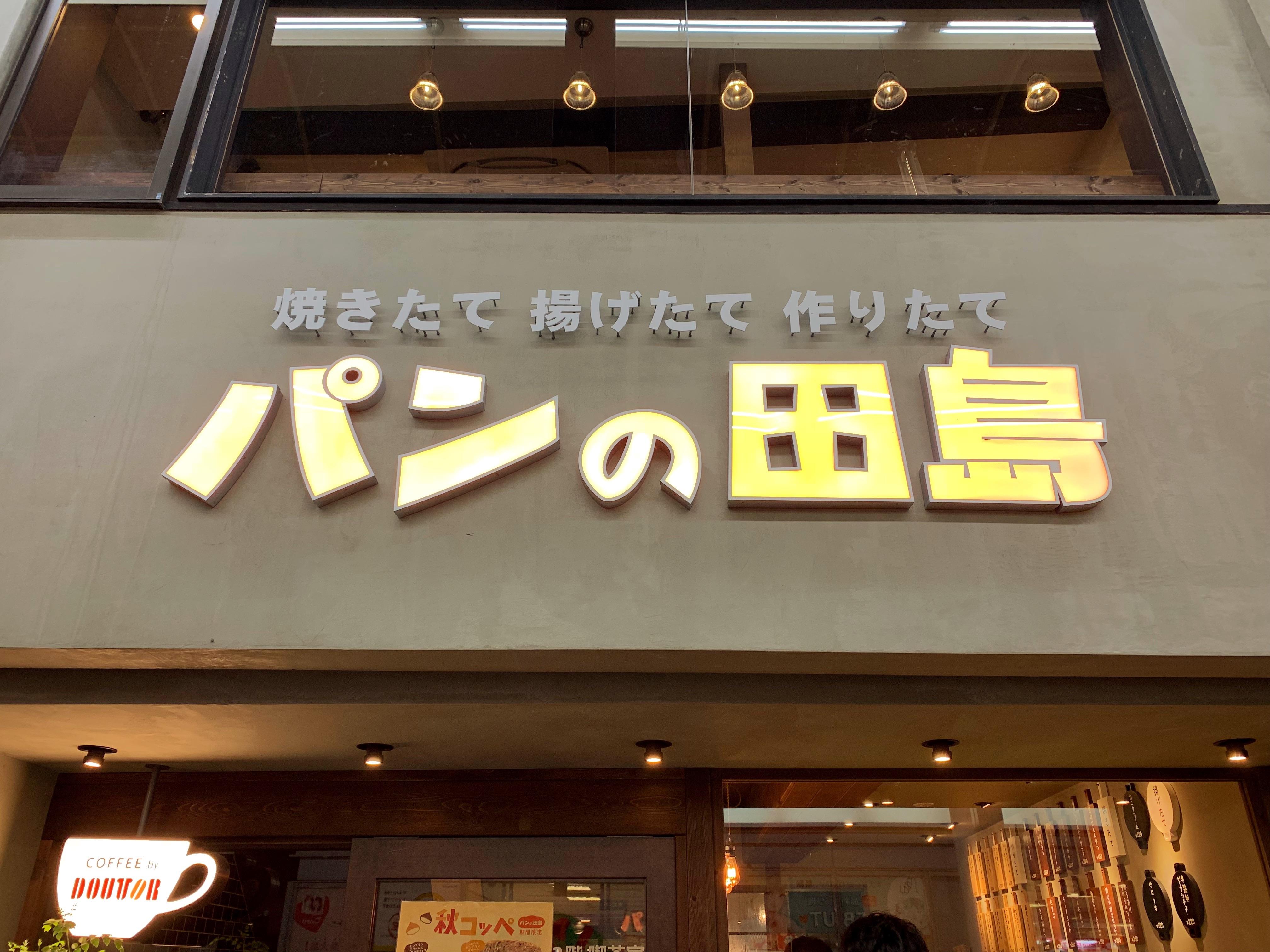 京都・新京極にできたパンの田島の看板