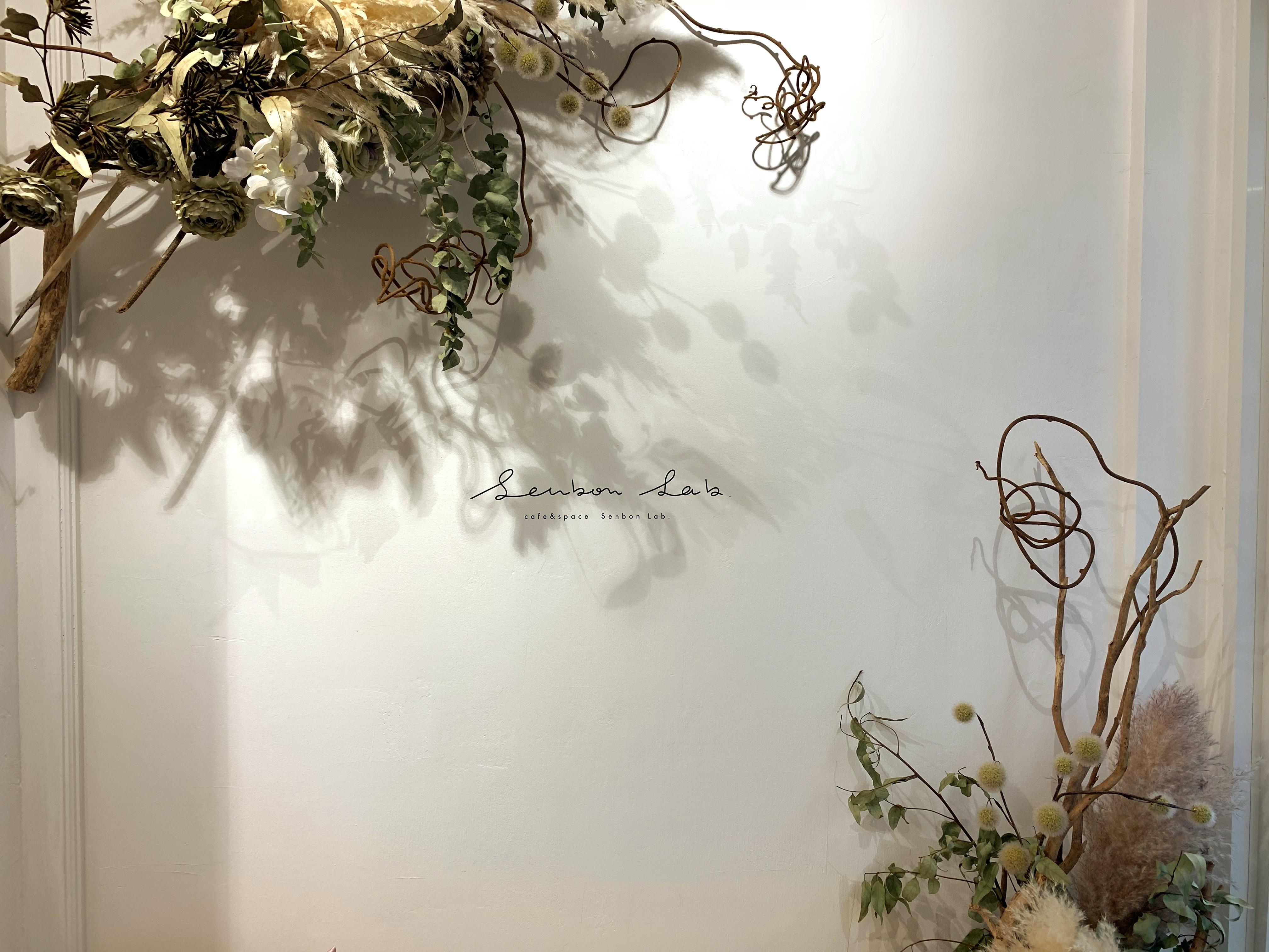 千本通にあるおしゃれなカフェSenbon Lab.のロゴ