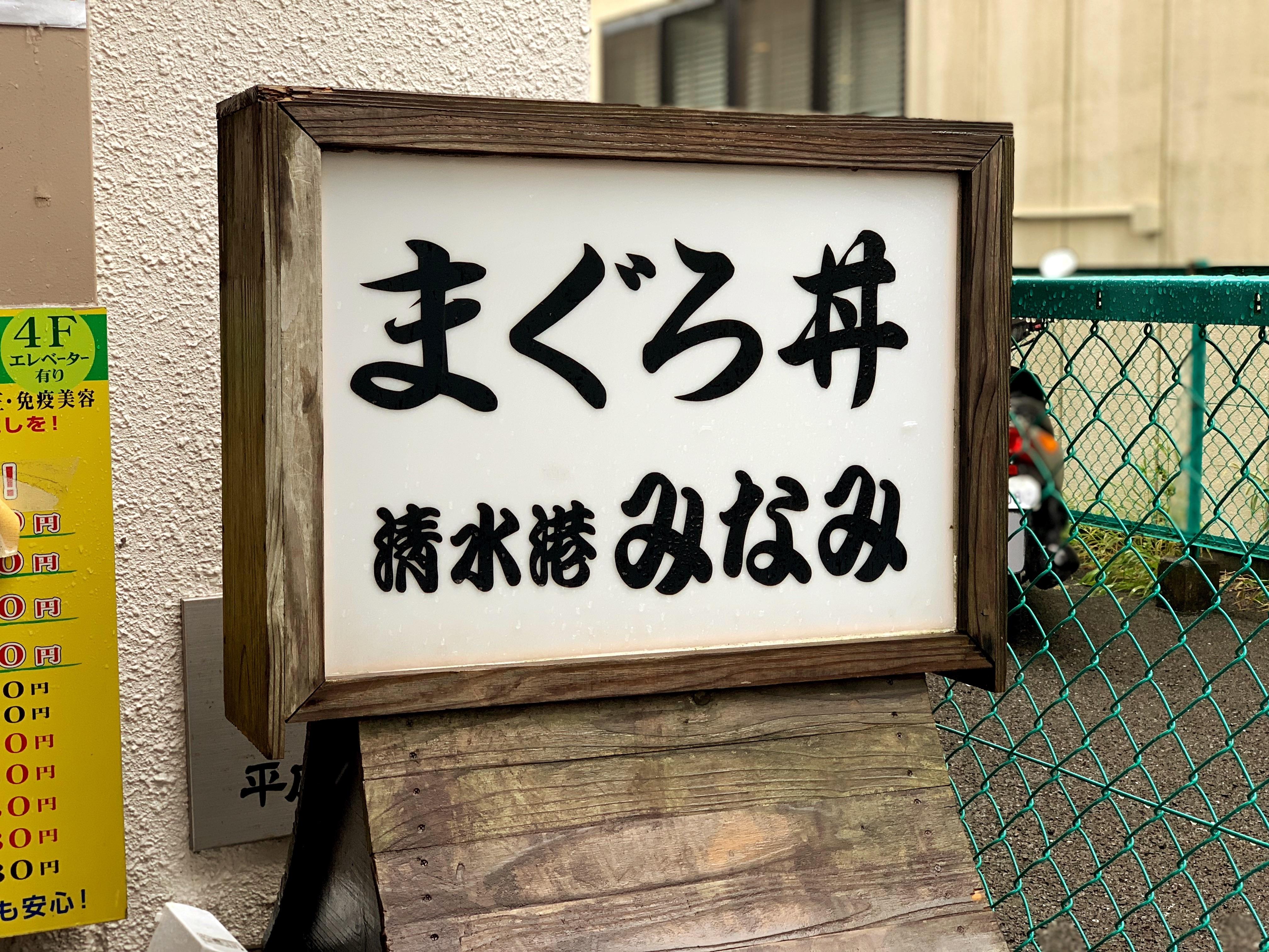 静岡駅周辺の大人気まぐろ丼専門店清水港みなみの看板