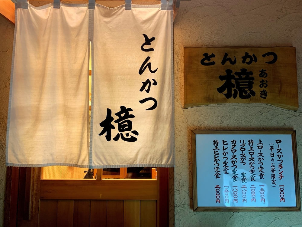 蒲田の名店とんかつ檍の暖簾