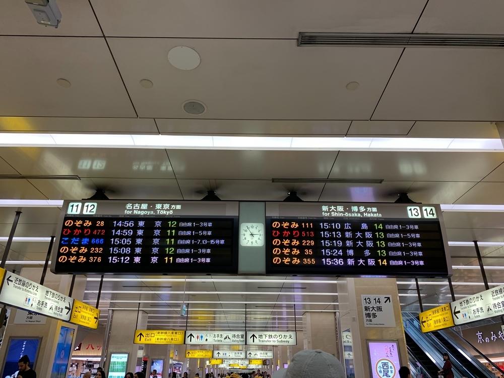 京都駅の新幹線の電光掲示板