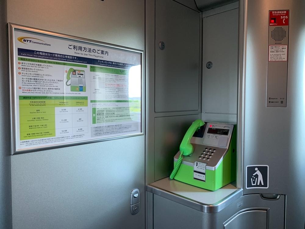 新幹線の4号車にある電話コーナー