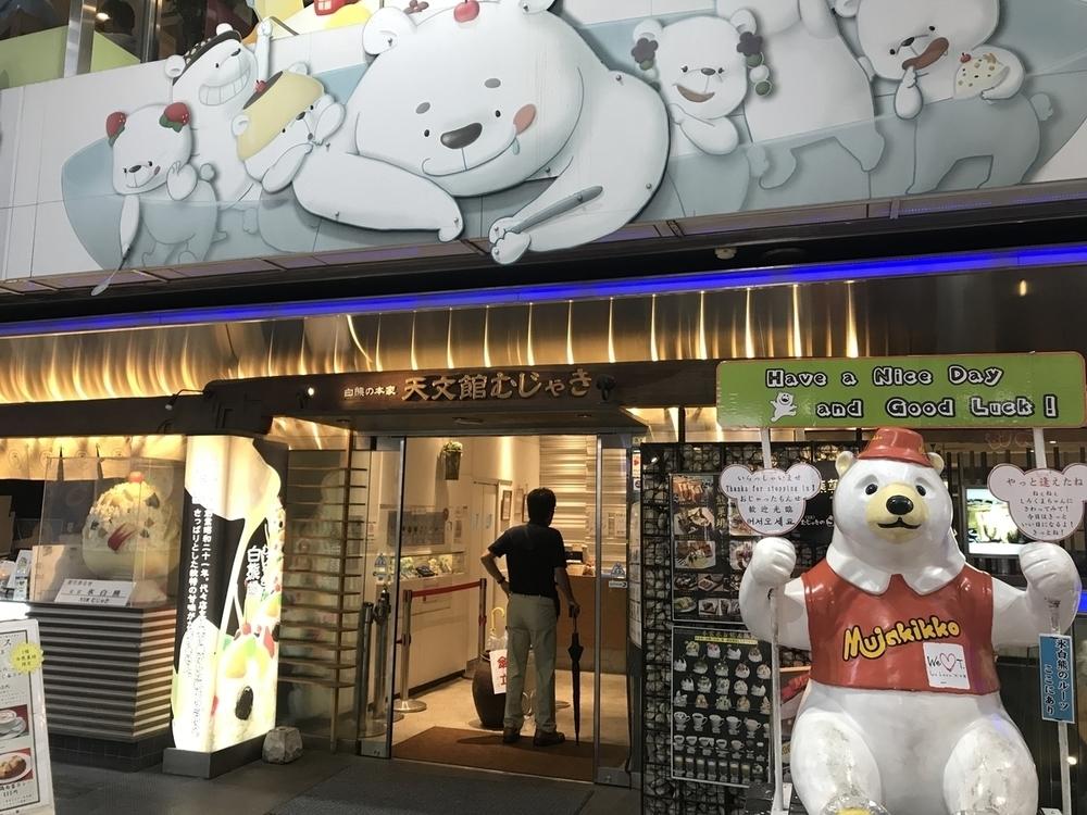 鹿児島県にあるしろくまアイス発祥のお店天文館むじゃき