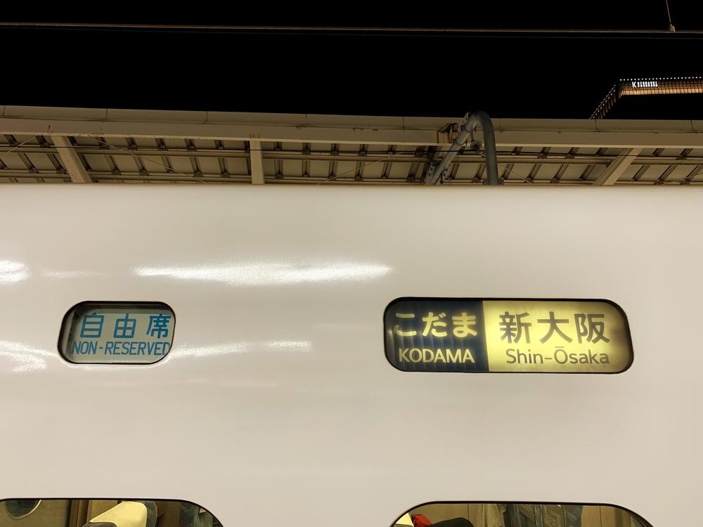 引退が迫る700系新幹線