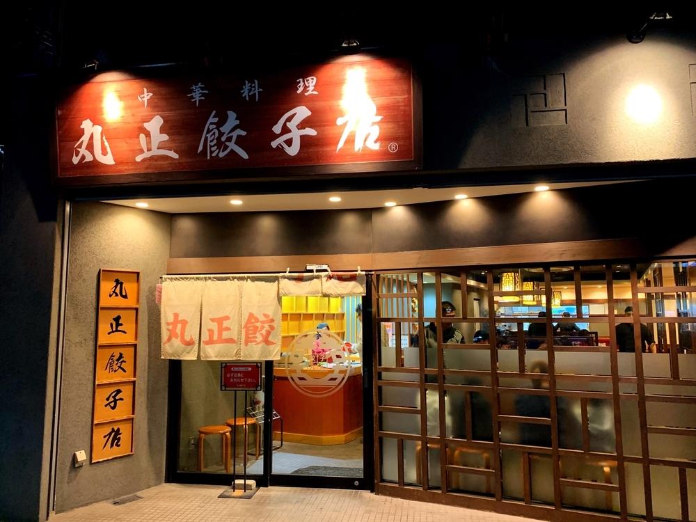 住道の名店丸正餃子店