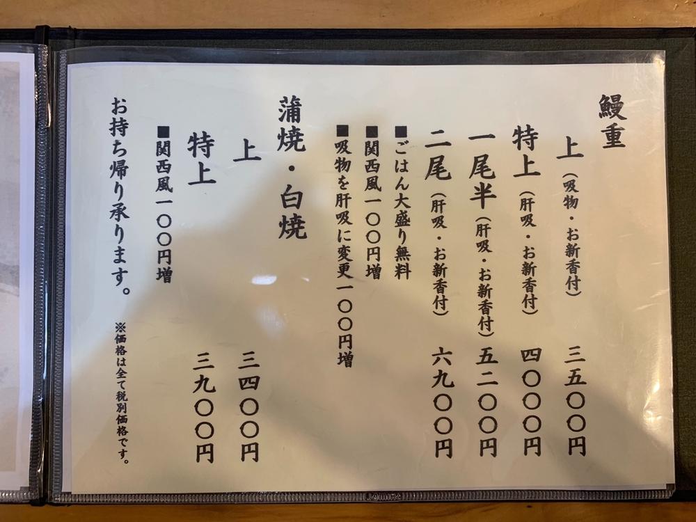 うなぎ愛川のメニュー