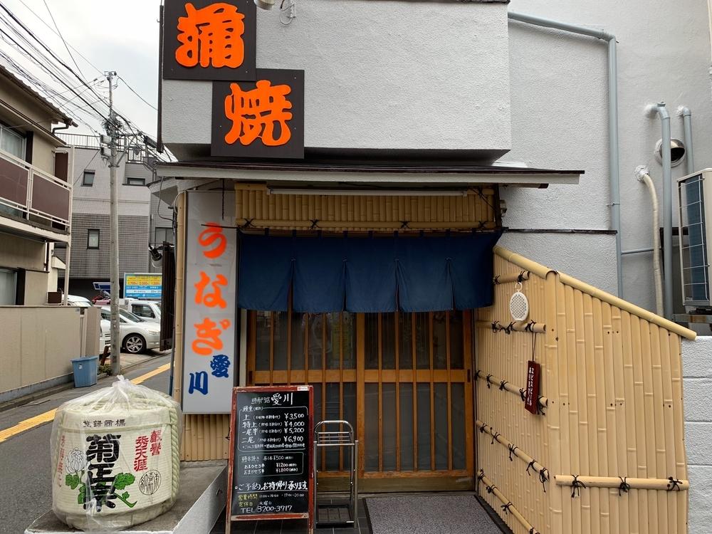 高田馬場にある人気店愛川の看板