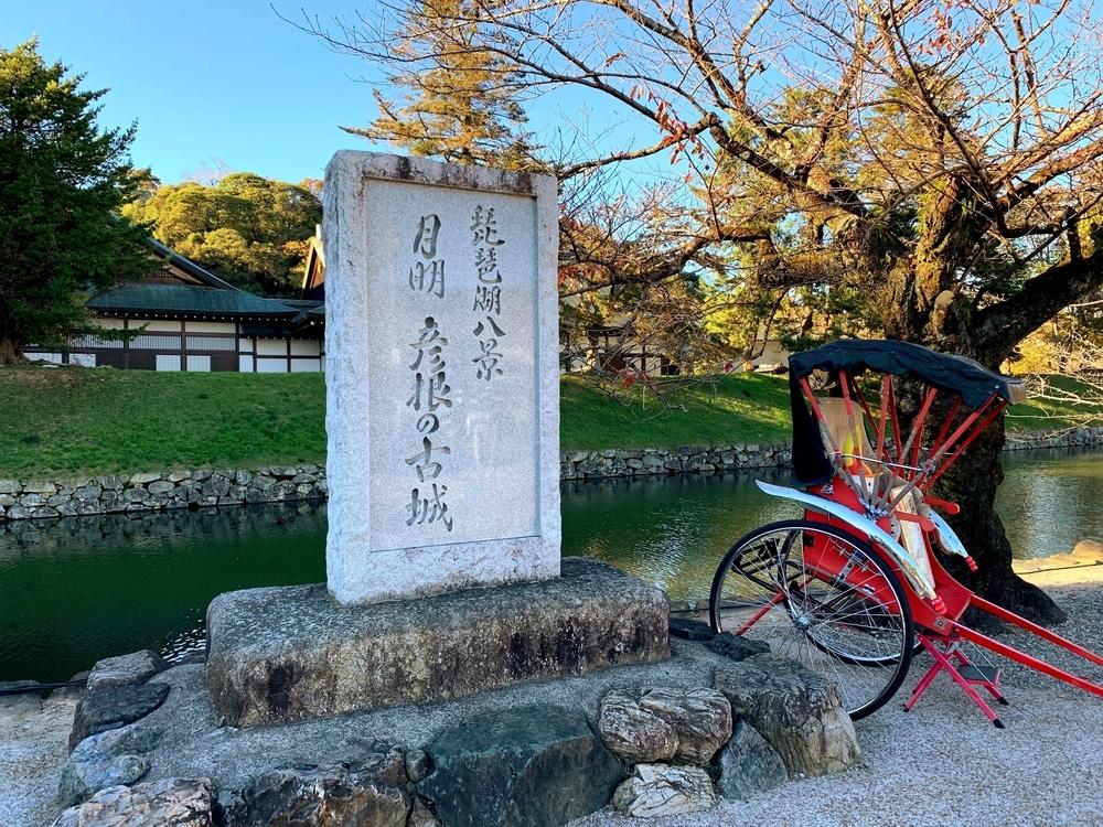 国宝・彦根城の入り口にある石碑
