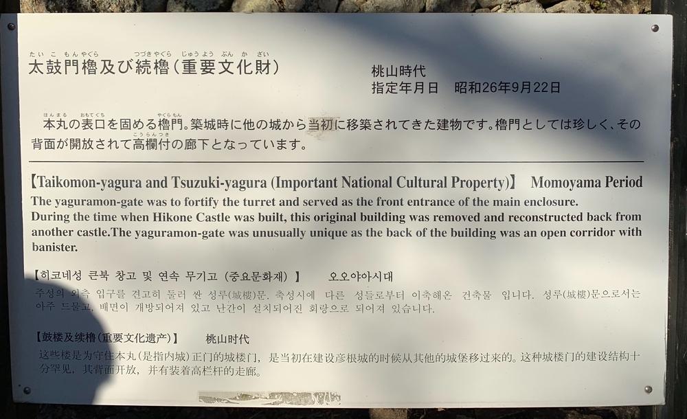 彦根城の太鼓門櫓の解説