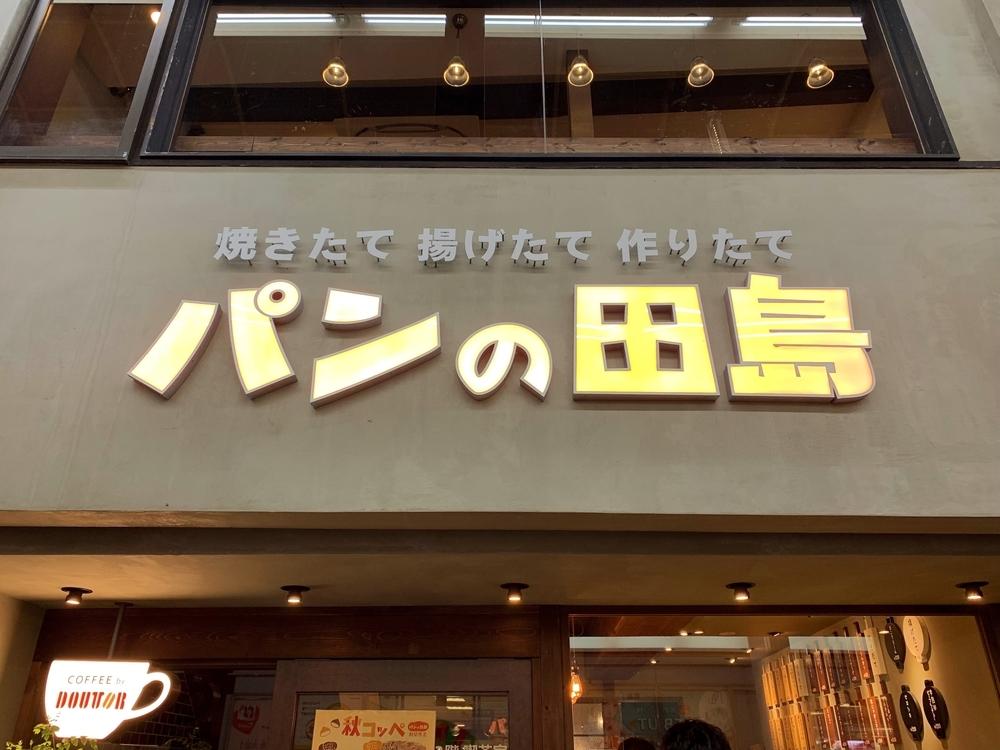 パンの田島の看板