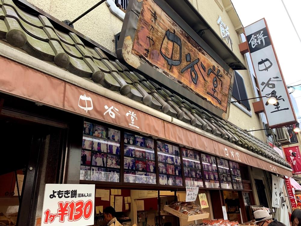 高速餅つきで有名な奈良県の中谷堂