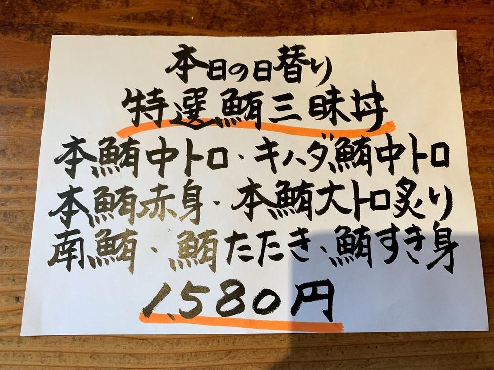 静岡駅周辺の大人気まぐろ丼専門店清水港みなみのメニュー