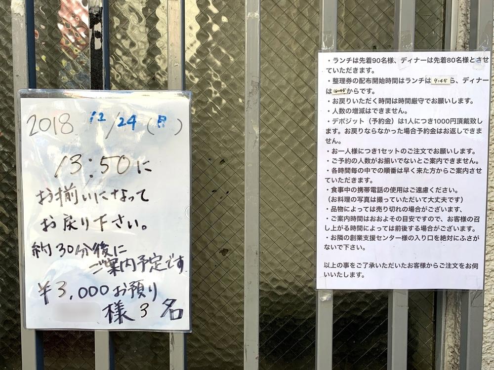 高田馬場にある人気店「成蔵」の整理券案内