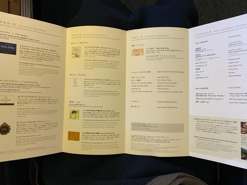 ANAのプレミアムクラスで提供されるドリンクのメニュー