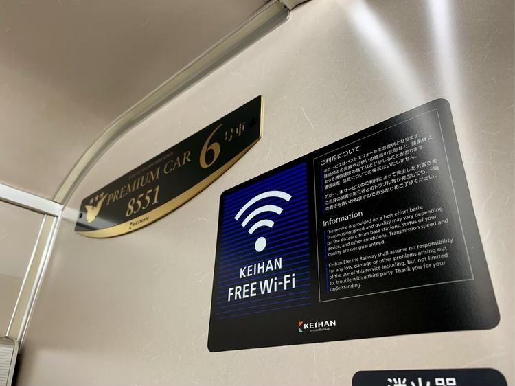 京阪電車のフリーWi-Fiのロゴ