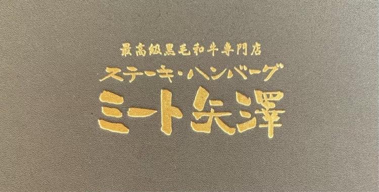 五反田の人気店「ミート矢澤」のロゴ