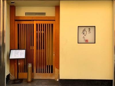 新宿の人気店板前心菊うらの外観