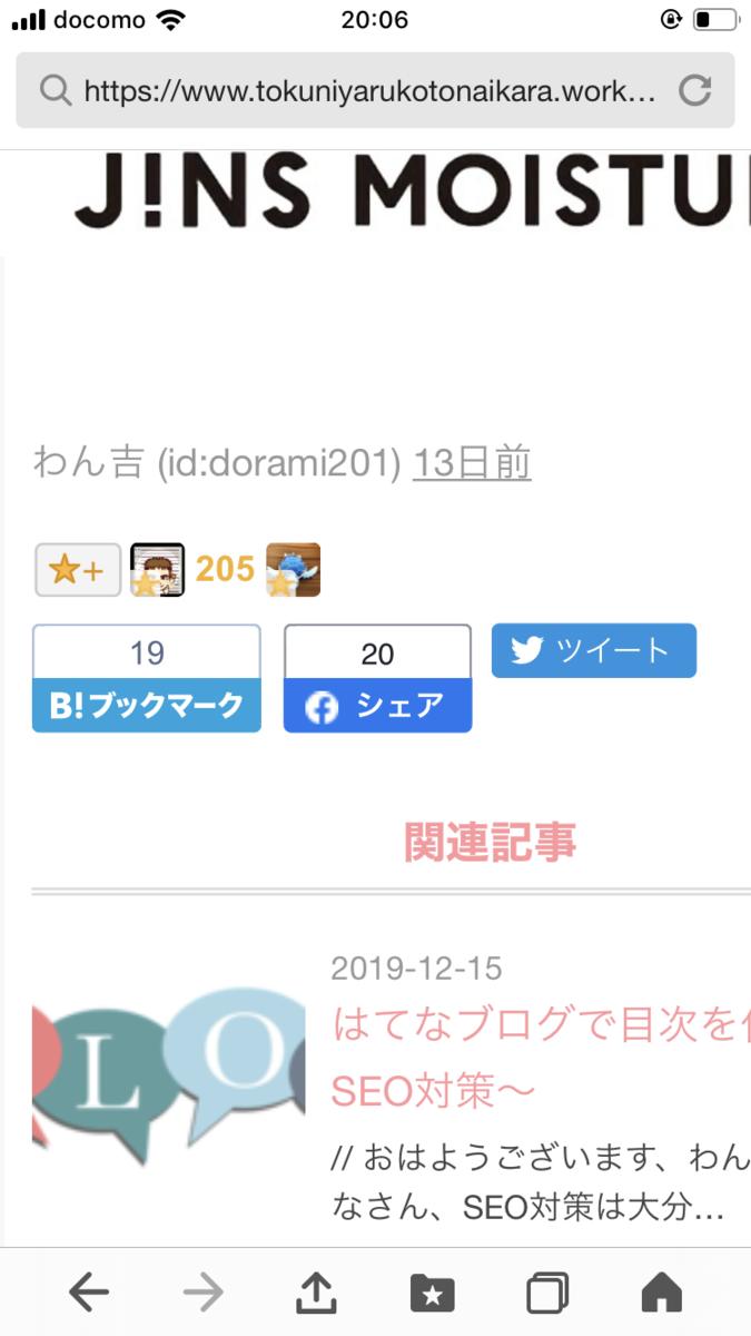 f:id:dorami201:20191219213744p:plain