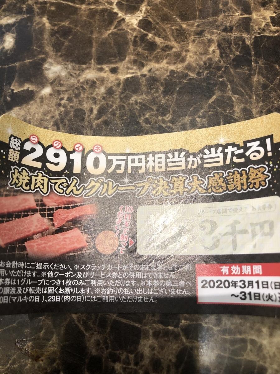 f:id:dorami201:20200302224851j:plain