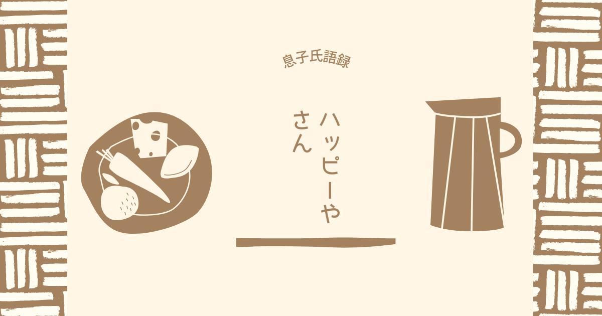 f:id:dorashima0609:20210217145148p:image