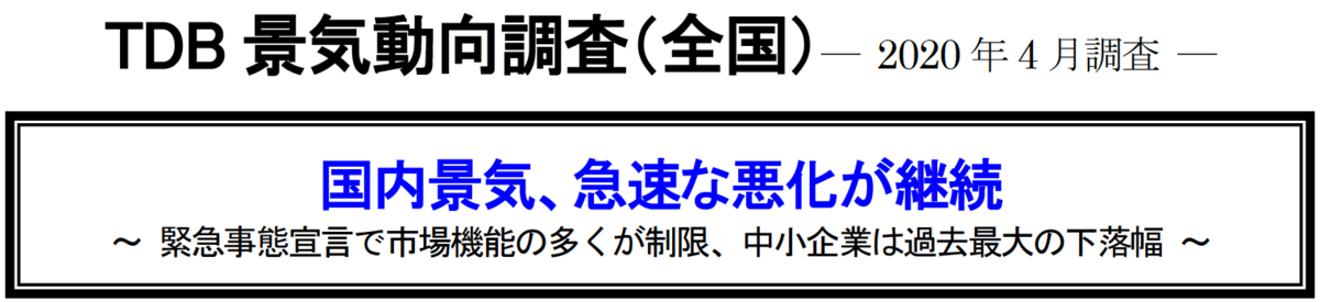 f:id:dorattara:20200516102140p:plain
