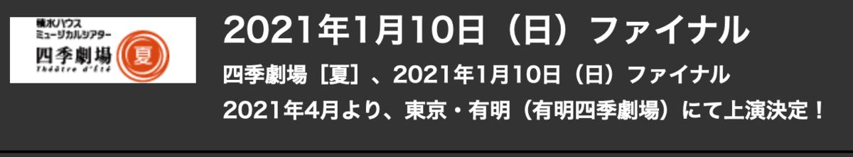 f:id:dorattara:20200522150244p:plain