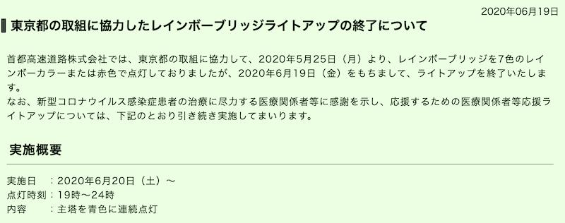 f:id:dorattara:20200620001256p:plain