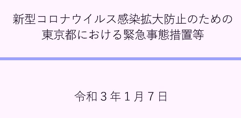 f:id:dorattara:20210108085102p:plain