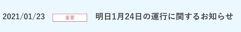 f:id:dorattara:20210123175353p:plain