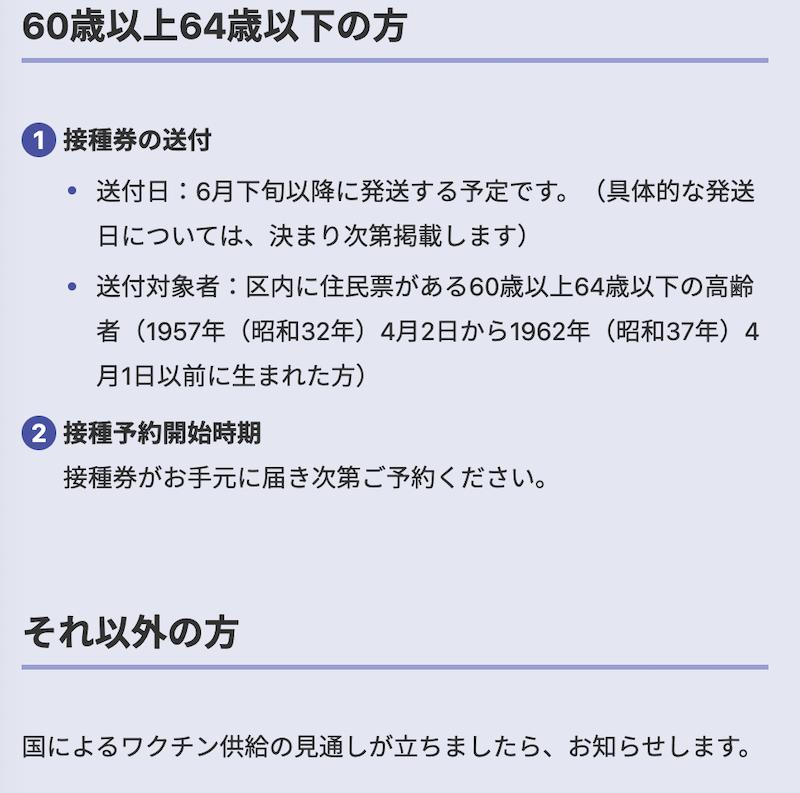 f:id:dorattara:20210529073734p:plain
