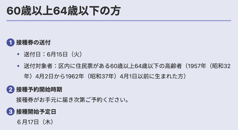 f:id:dorattara:20210604001641p:plain