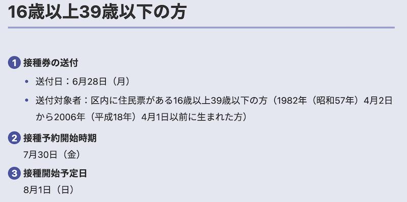 f:id:dorattara:20210619022505p:plain