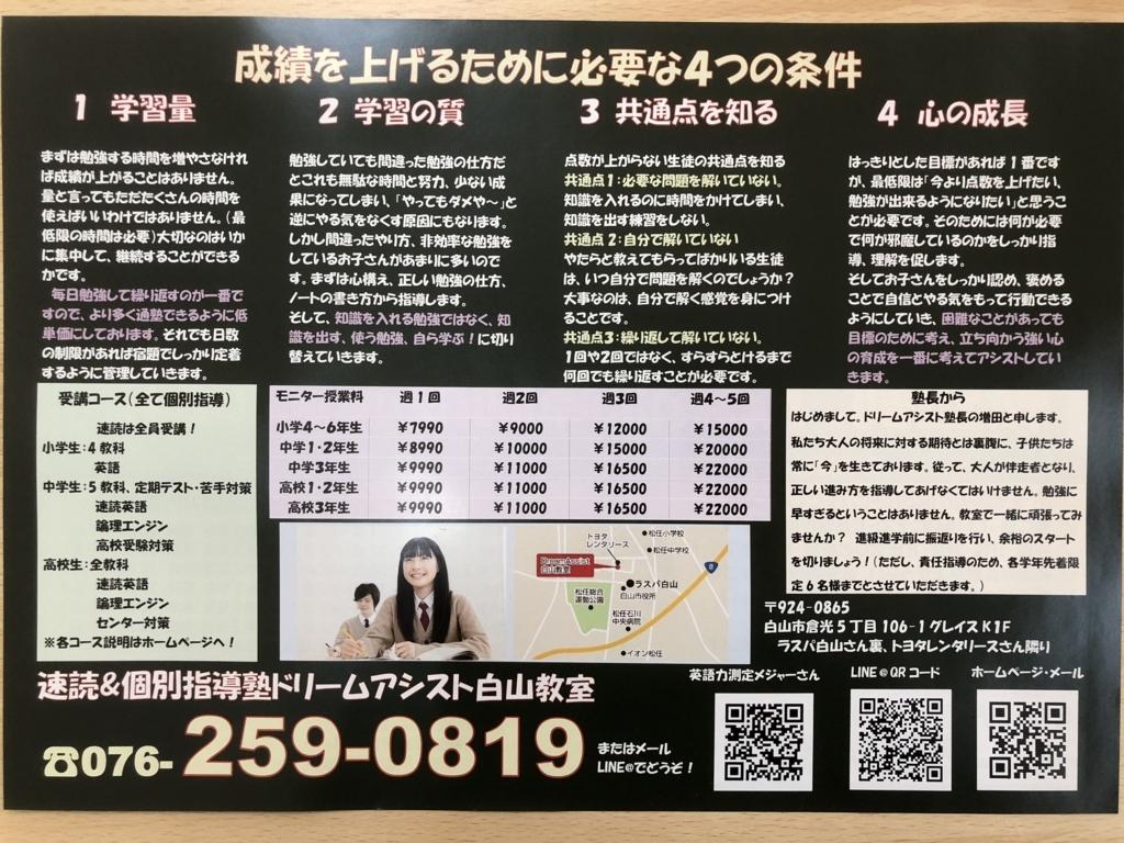 f:id:doriashi19:20180314162745j:plain
