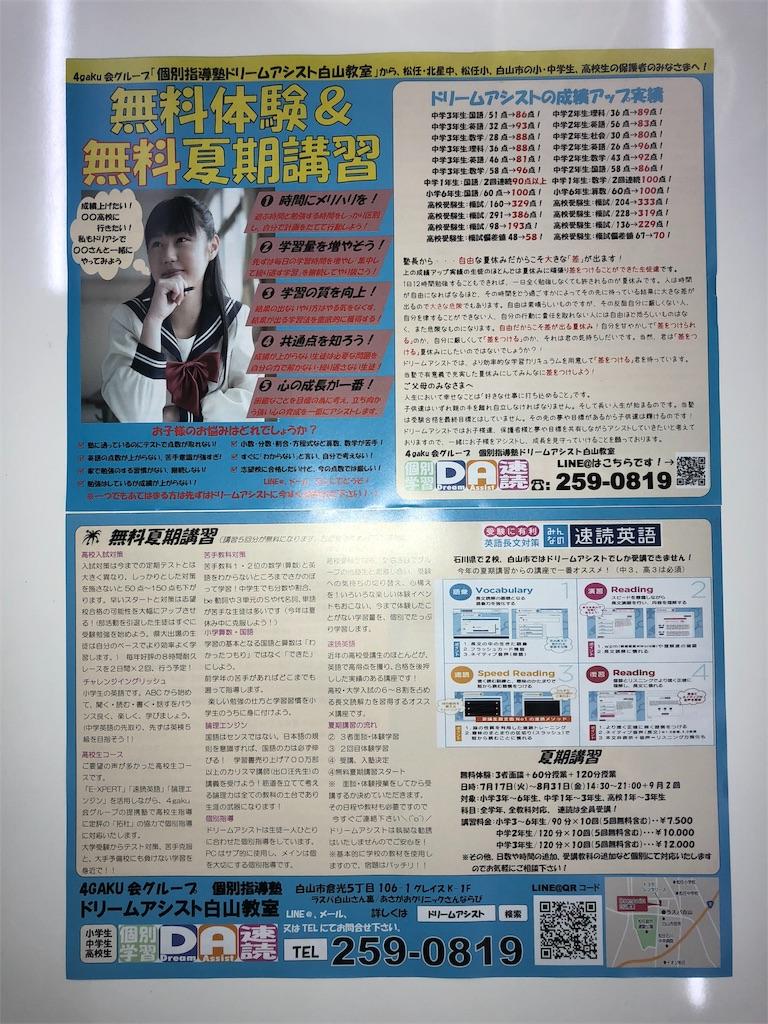f:id:doriashi19:20180711183327j:image
