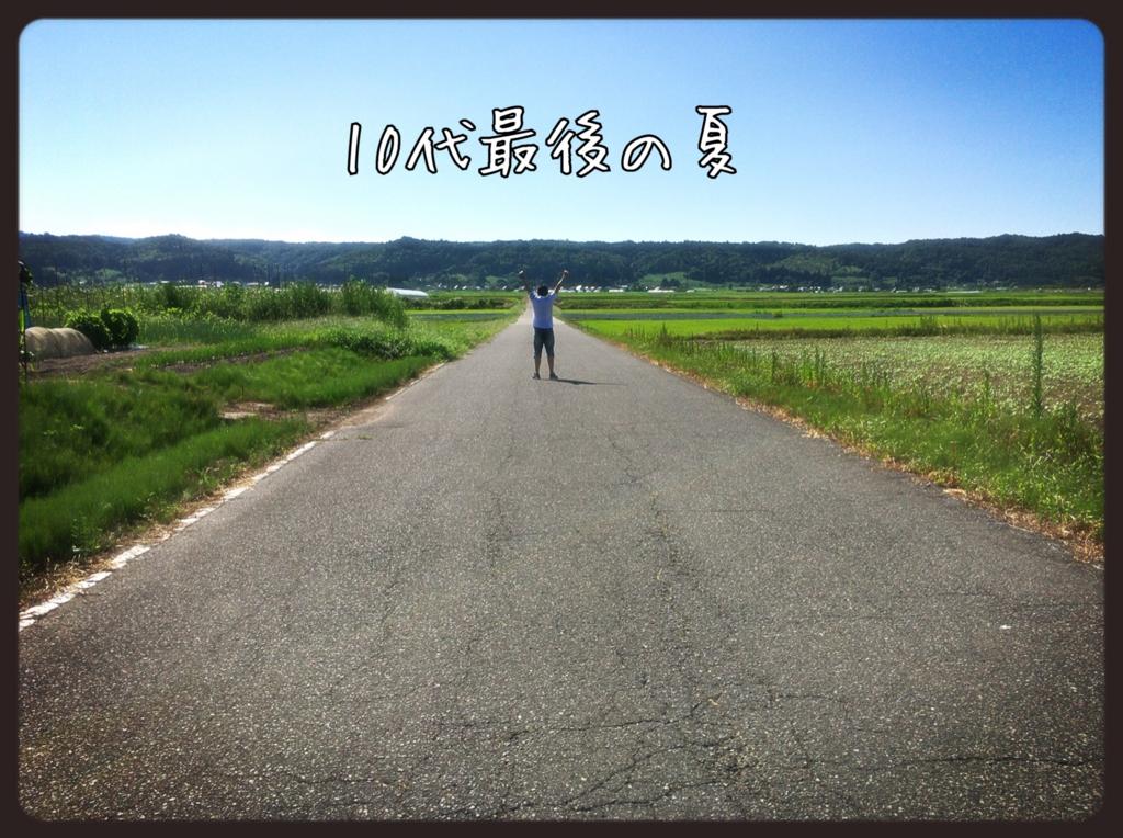 f:id:dorifuto-naoki:20160812143811j:plain